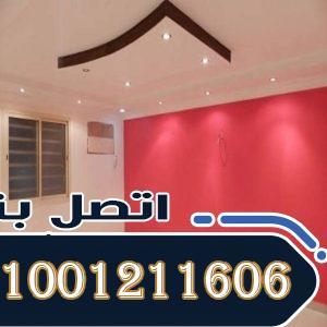 Read more about the article نقاش المعادى (01001211606) شغل نقاشة تأسيس وتشطيب
